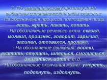 2. По семантическому признаку нами выделены синонимические ряды глаголов: - Н...