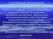 3. Исследование стилистических особенностей глагольных синонимов в «Собачьем ...