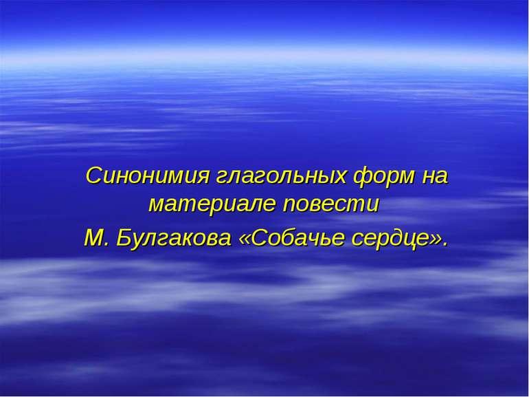 Синонимия глагольных форм на материале повести М. Булгакова «Собачье сердце».