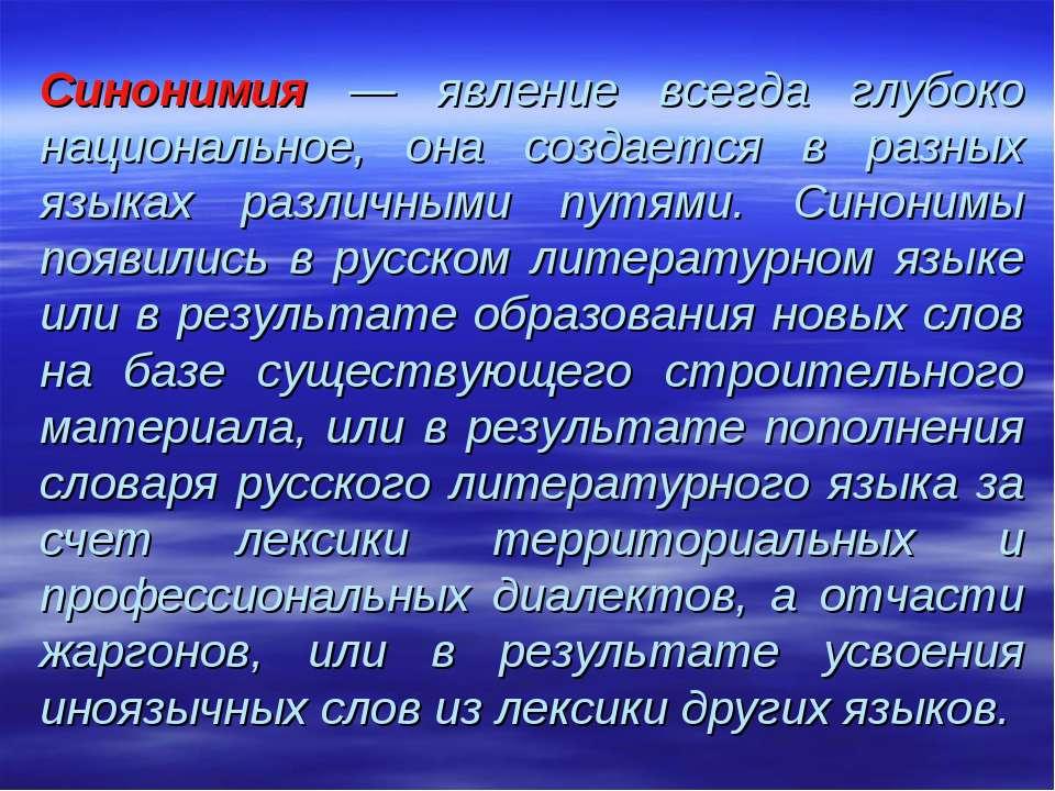 Синонимия — явление всегда глубоко национальное, она создается в разных языка...