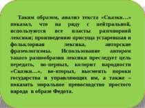 Таким образом, анализ текста «Сказки…» показал, что на ряду с нейтральной, ис...