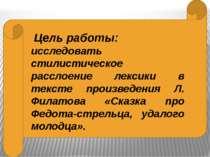 Цель работы: исследовать стилистическое расслоение лексики в тексте произведе...