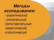 Методы исследования: - аналитический; - описательный; -сопоставительный; -сем...