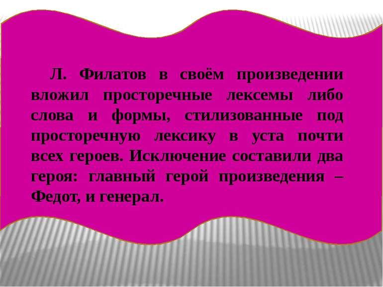 Л. Филатов в своём произведении вложил просторечные лексемы либо слова и форм...