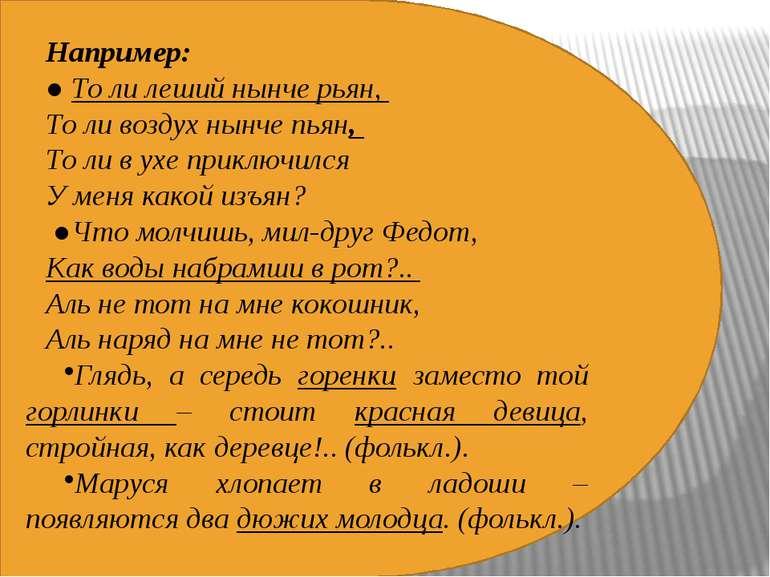 Например: ● То ли леший нынче рьян, То ли воздух нынче пьян, То ли в ухе прик...