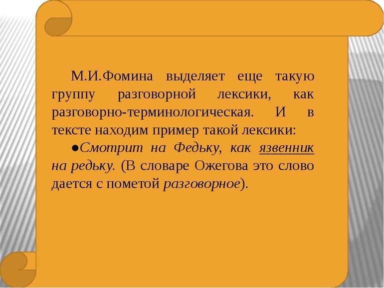 М.И.Фомина выделяет еще такую группу разговорной лексики, как разговорно-терм...