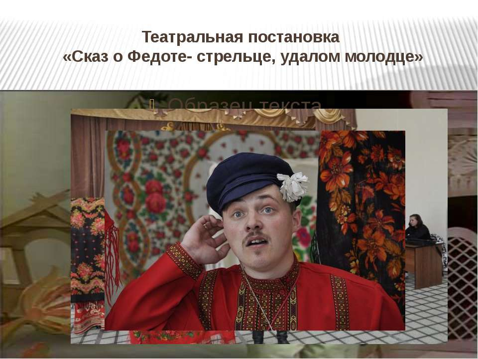 Театральная постановка «Сказ о Федоте- стрельце, удалом молодце»