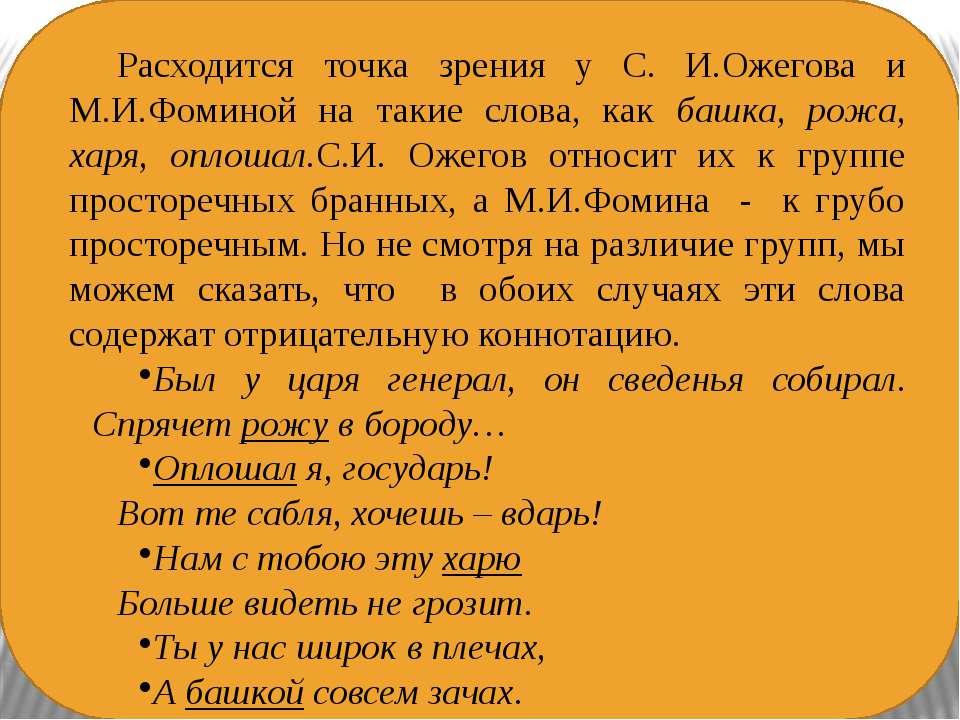 Расходится точка зрения у С. И.Ожегова и М.И.Фоминой на такие слова, как башк...