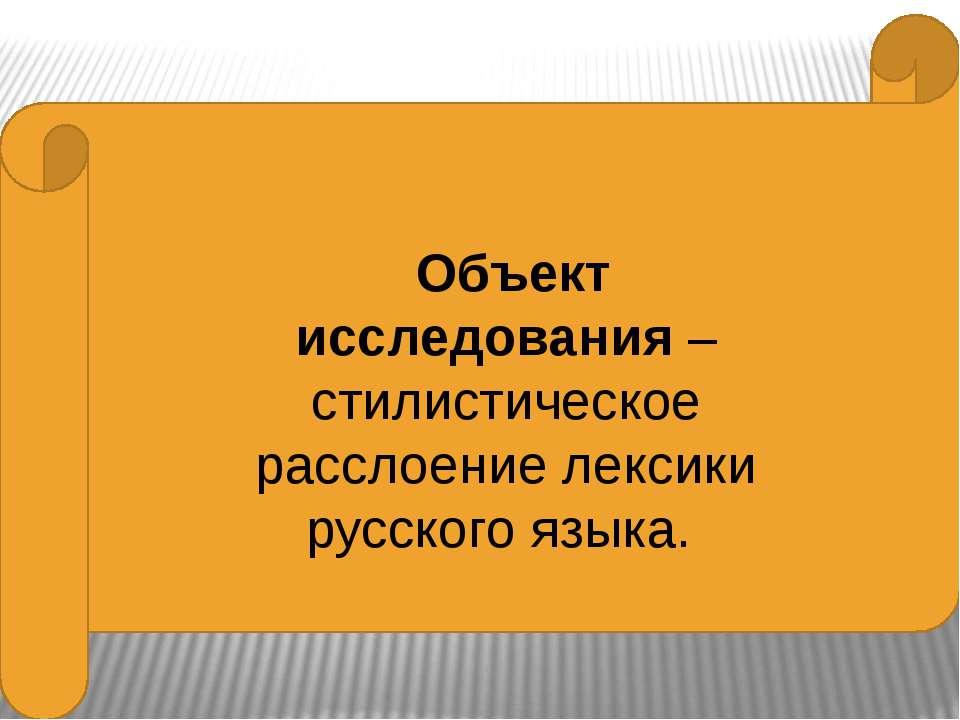 Объект исследования – стилистическое расслоение лексики русского языка.