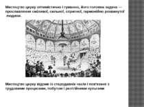 Мистецтво цирку оптимістично і гуманно, його головна задача — прославляння см...