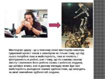 Мистецтво цирку - це у певному сенсі мистецтво ювеліра. Цирковий артист також...