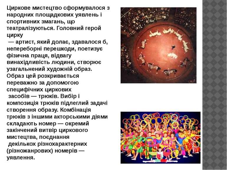 Циркове мистецтво сформувалося з народних площадкових уявлень і спортивних зм...