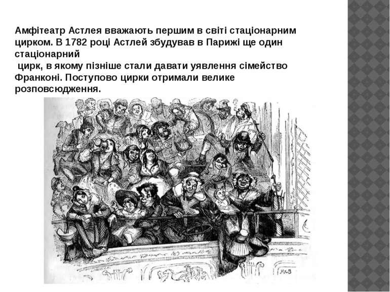 Амфітеатр Астлея вважають першим в світі стаціонарним цирком. В 1782 році Аст...