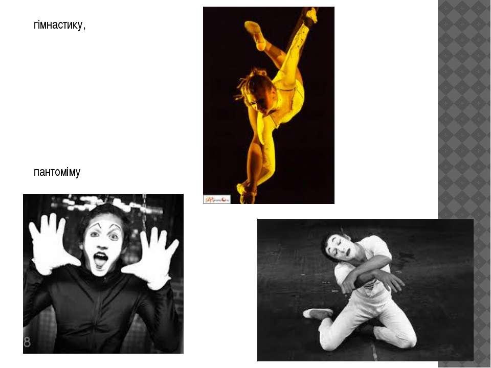 гімнастику, пантоміму