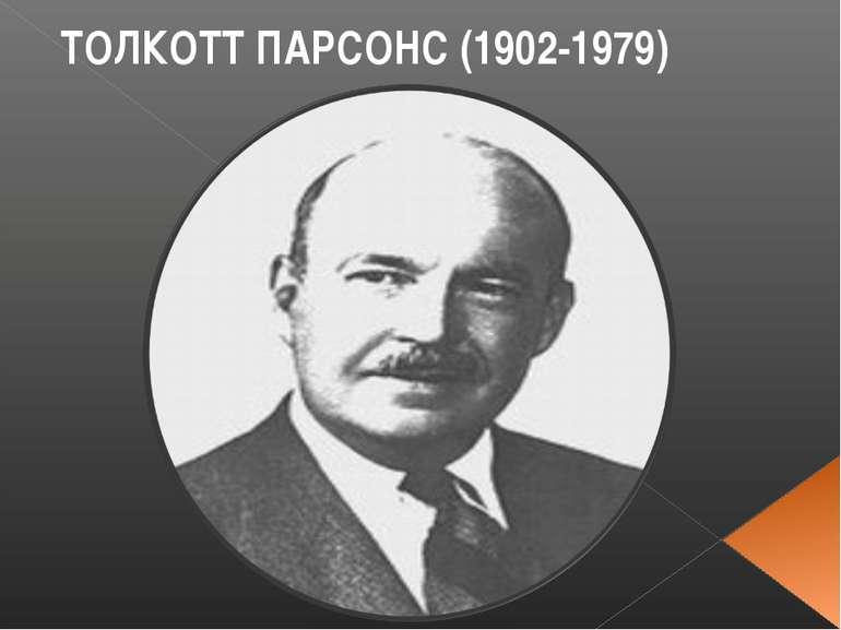 ТОЛКОТТ ПАРСОНС (1902-1979)