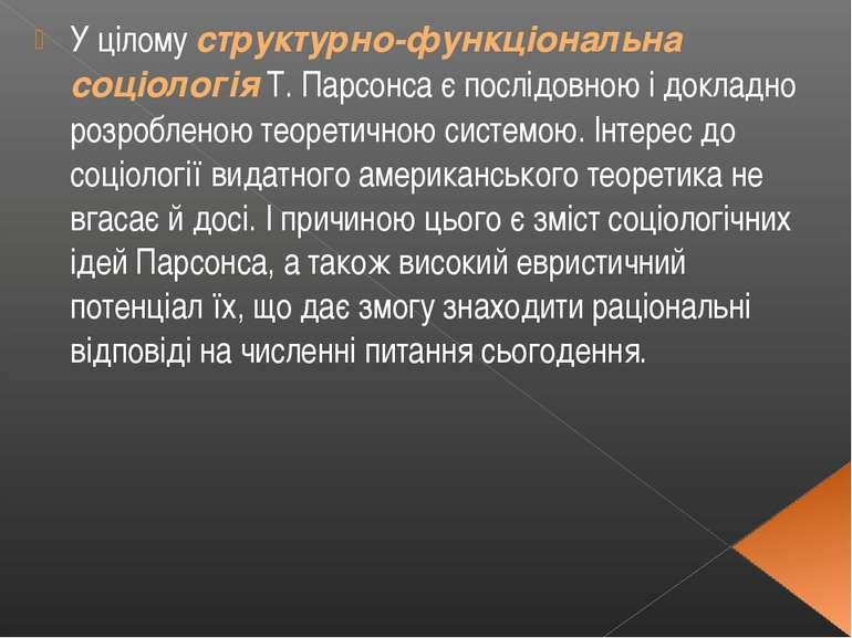 У цілому структурно-функціональна соціологія Т. Парсонса є послідовною і докл...