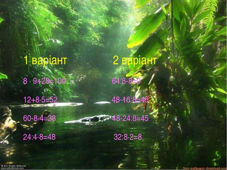 1 варіант 2 варіант 8 · 9+28=100 64:8-8=0 12+8·5=52 48-16:8=46 60-8·4=28 48-2...