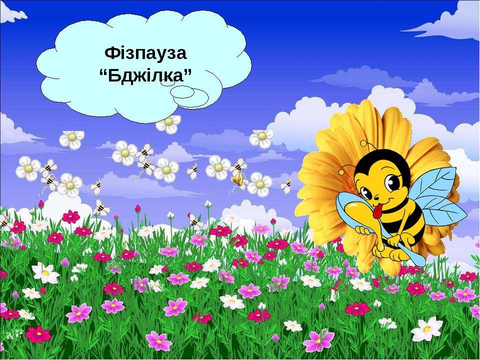 """Фізпауза """"Бджілка"""" *"""