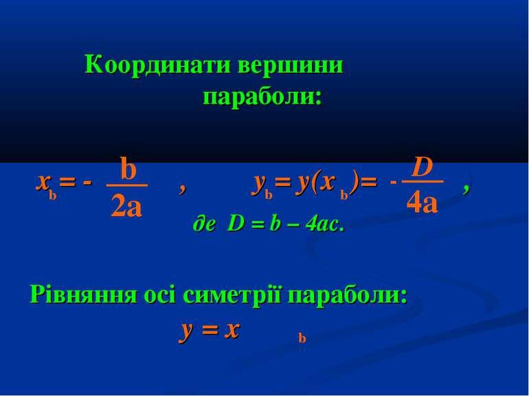 Координати вершини параболи: x = - , y = y(x )= , де D = b – 4ac. Рівняння ос...
