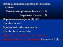 Нехай а-довжина сірника, b- довжина стовпа. Позначимо різницю b – а = с (1) В...