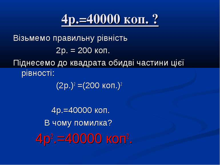 4р.=40000 коп. ? Візьмемо правильну рівність 2р. = 200 коп. Піднесемо до квад...