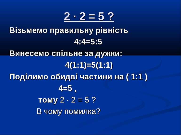 2 · 2 = 5 ? Візьмемо правильну рівність 4:4=5:5 Винесемо спільне за дужки: 4(...