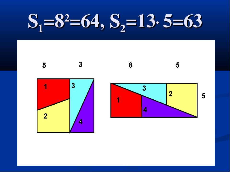 S1=82=64, S2=13· 5=63