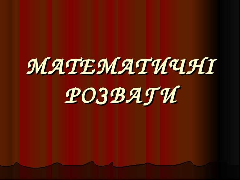 МАТЕМАТИЧНІ РОЗВАГИ