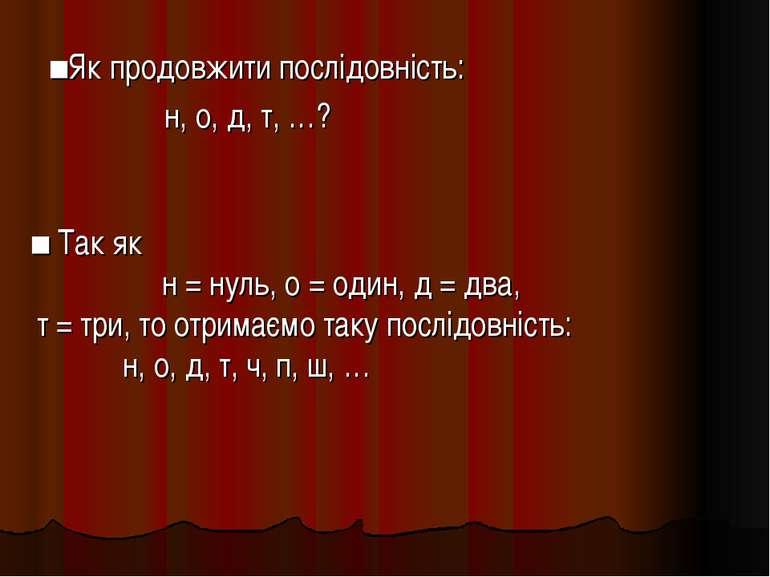 ▪ Як продовжити послідовність: н, о, д, т, …? ▪ Так як н = нуль, о = один, д ...