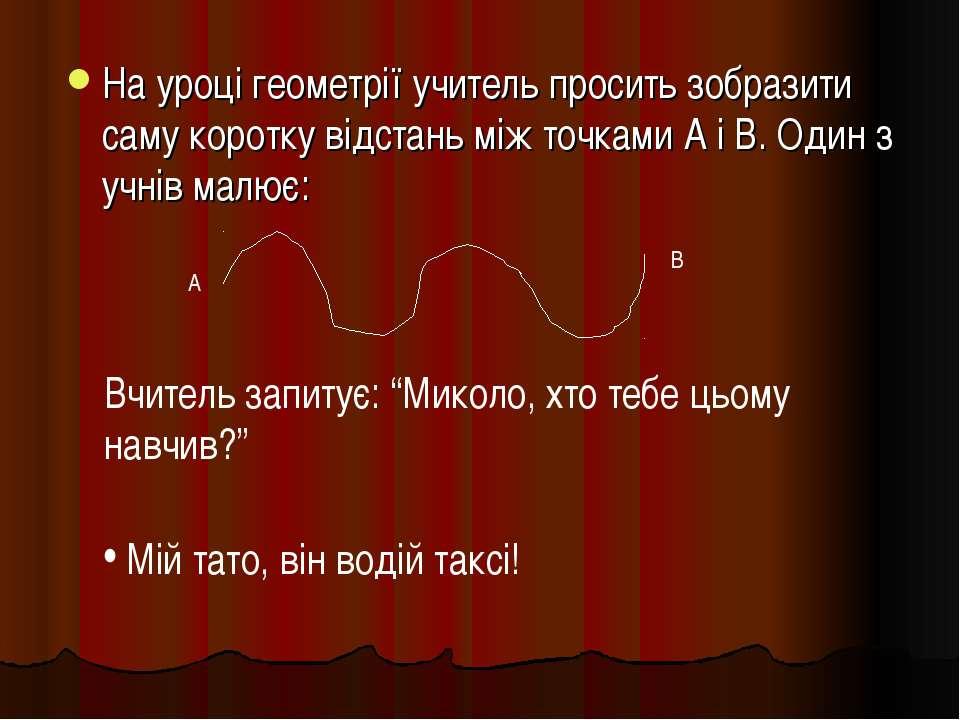 На уроці геометрії учитель просить зобразити саму коротку відстань між точкам...