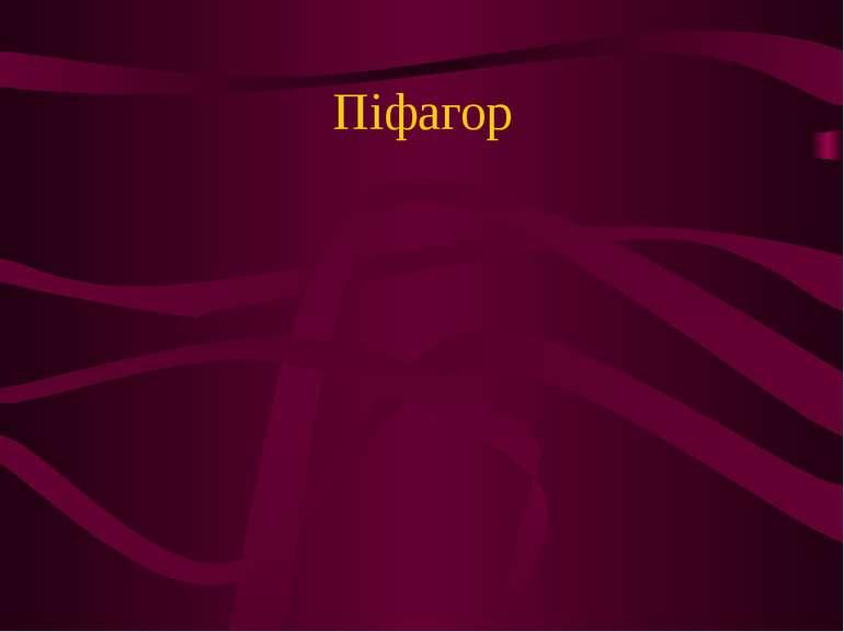 Піфагор
