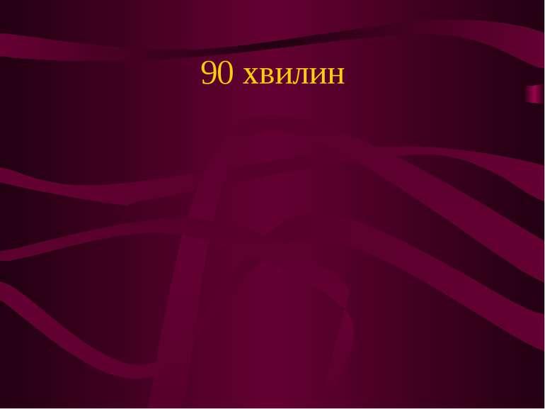 90 хвилин