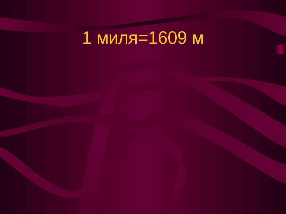 1 миля=1609 м