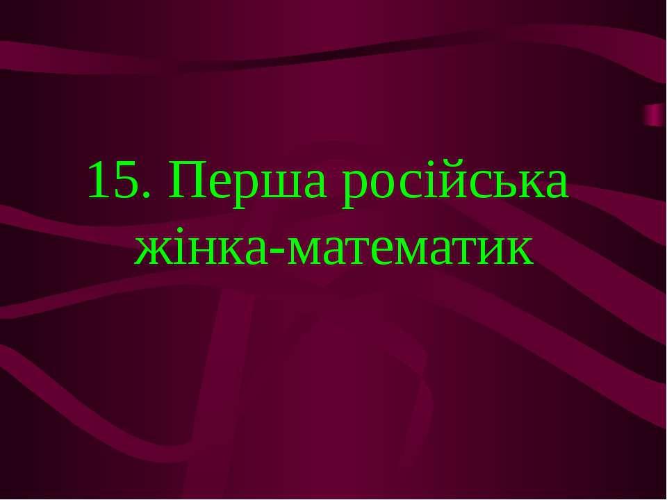 15. Перша російська жінка-математик