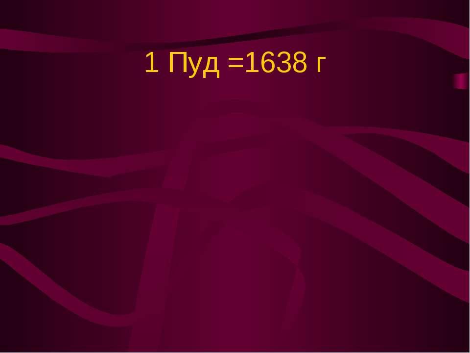 1 Пуд =1638 г