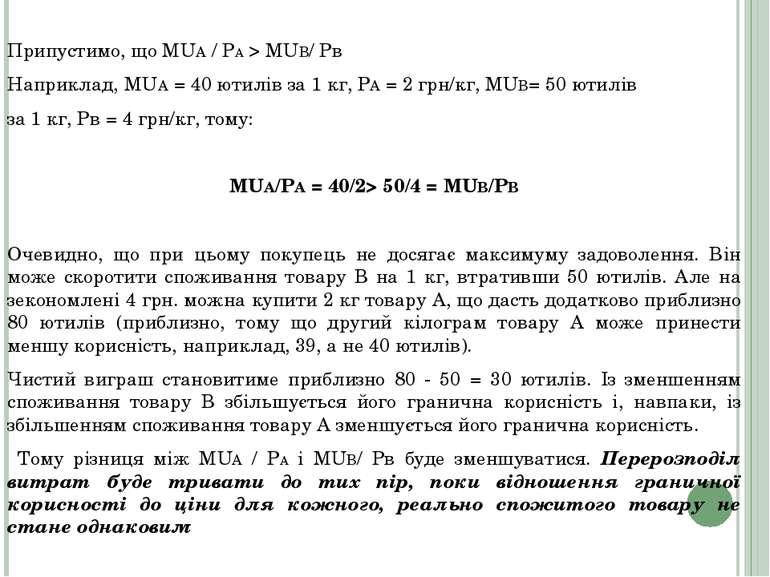 Припустимо, що MUA / РА > MUB/ Рв Наприклад, MUA = 40 ютилів за 1 кг, РА = 2 ...