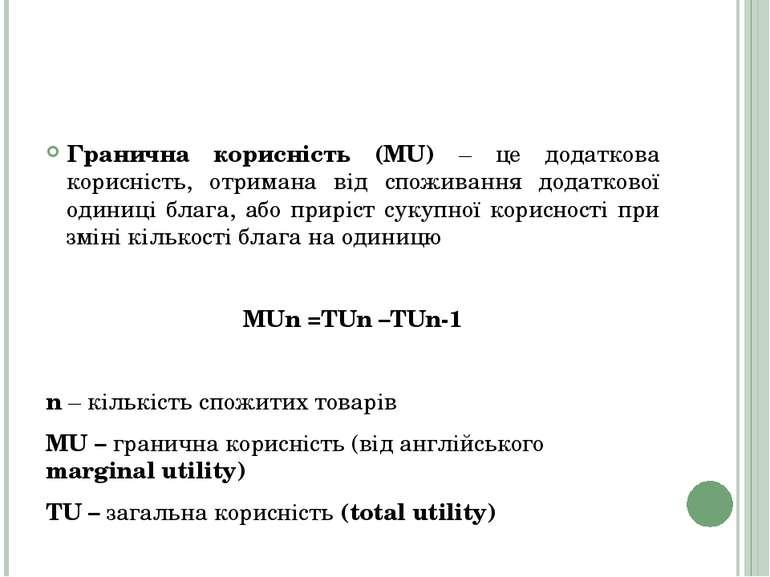 Гранична корисність (MU) – це додаткова корисність, отримана від споживання д...