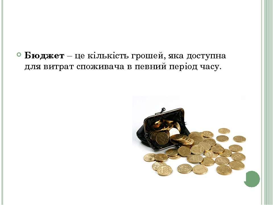 Бюджет – це кількість грошей, яка доступна для витрат споживача в певний пері...