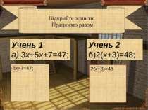 Учень 1 а) 3x+5x+7=47; Учень 2 б)2(x+3)=48; Відкрийте зошити. Працюємо разом ...