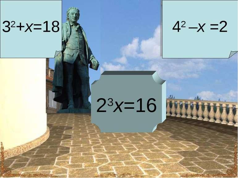 32+x=18 23x=16 42 –x =2