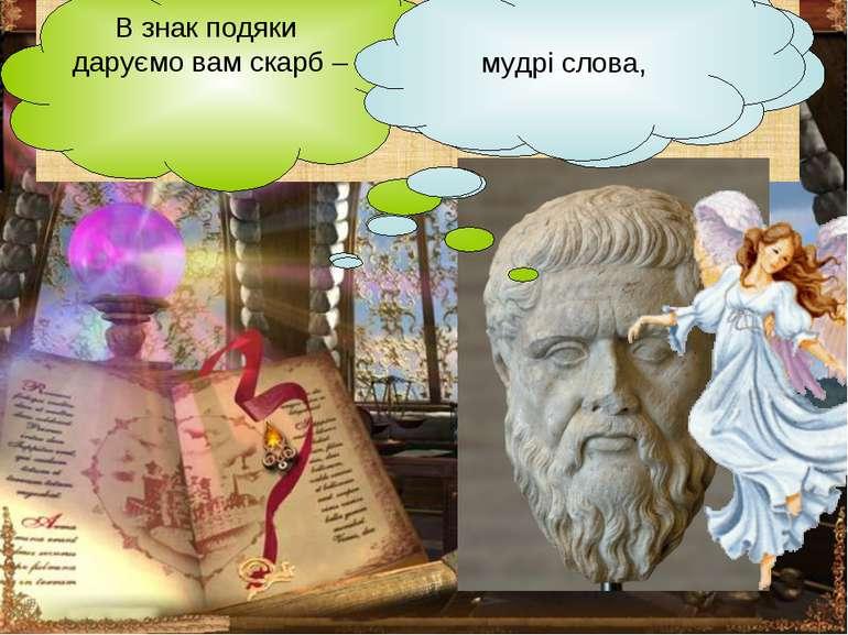 Краса – сяйво істини. Платон Дякуємо Вам за допомогу! В знак подяки даруємо в...