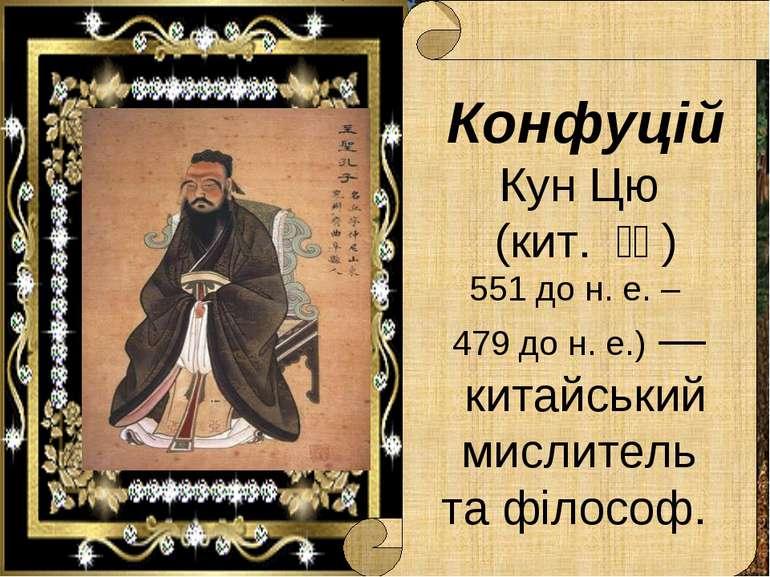 Конфуцій Кун Цю (кит. 孔子) 551 до н. е. – 479 до н. е.) — китайський мислите...