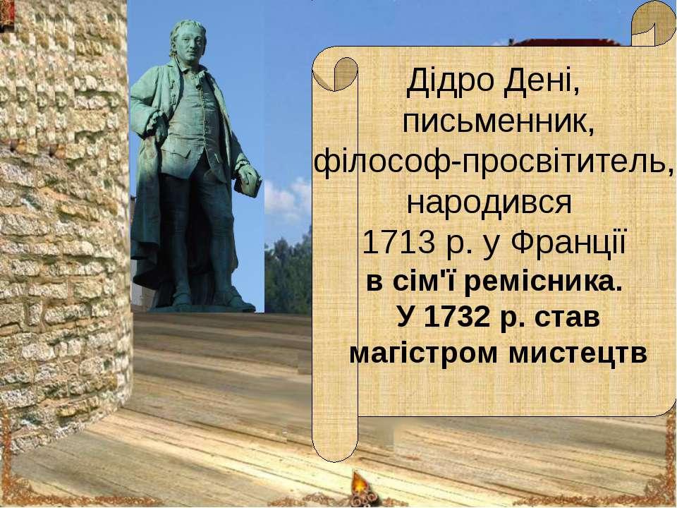Дідро Дені, письменник, філософ-просвітитель, народився 1713 р. у Франції в с...