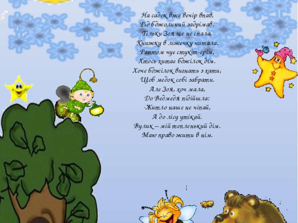 На садок вже вечір впав, Рід бджолиний задрімав. Тільки Зоя ще не спала, Книж...