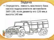 Задача Определить емкость масляного бака насоса гидроусилителя автомобиля ЗИЛ...