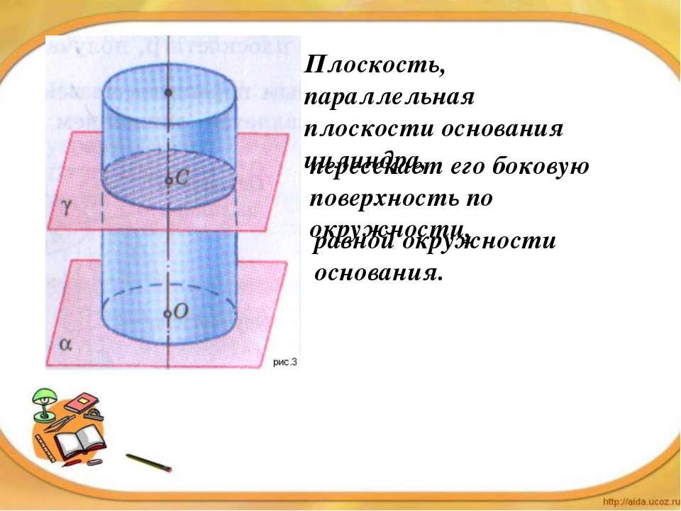 Плоскость, параллельная плоскости основания цилиндра, пересекает его боковую ...