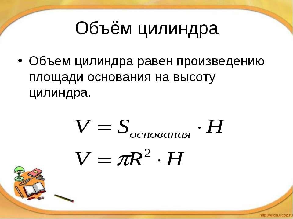 Объём цилиндра Объем цилиндра равен произведению площади основания на высоту ...