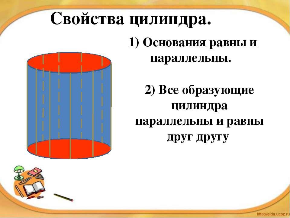 Свойства цилиндра. 1) Основания равны и параллельны. 2) Все образующие цилинд...
