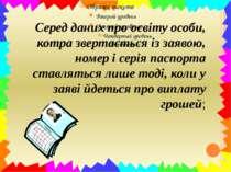 Серед даних про освіту особи, котра звертається із заявою, номер і серія пасп...