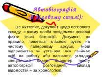 Автобіографія (в діловому стилі): Це життєпис, документ щодо особового складу...